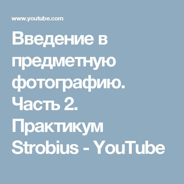 Введение в предметную фотографию. Часть 2. Практикум Strobius - YouTube