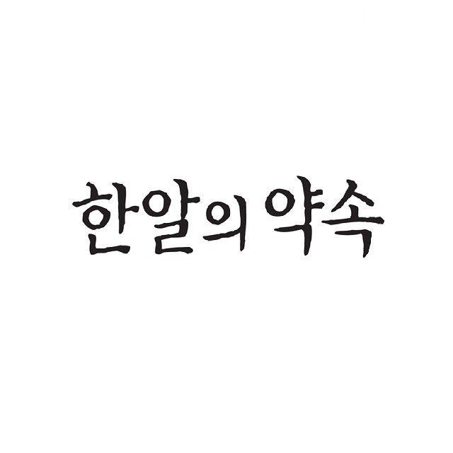 #한글 #폰트 #디자인 #레터링 #타이포 #타이포그라피 #서체 #글꼴 #logotype #korean #typography #font #design #lettering #typeface #graphicdesign #캘리그라피 같지만 사실은 일러에서 마우스로 그린 #로고타입
