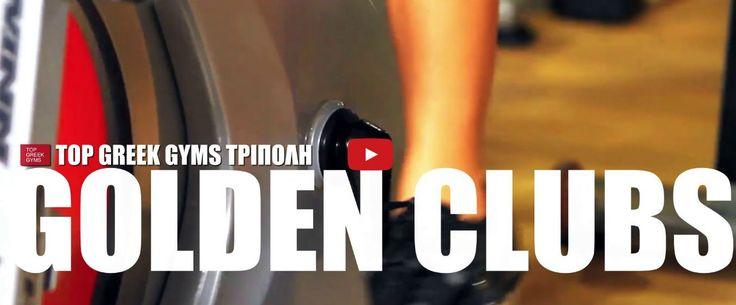 ΓΥΜΝΑΣΤΗΡΙΟ ΤΡΙΠΟΛΗ - TOP GREEK GYM TRIPOLI - Διάβασε το νέο άρθρο από τα TOP GREEK GYMS http://topgreekgyms.gr/gymnastirio-top-greek-gym-tripoli/