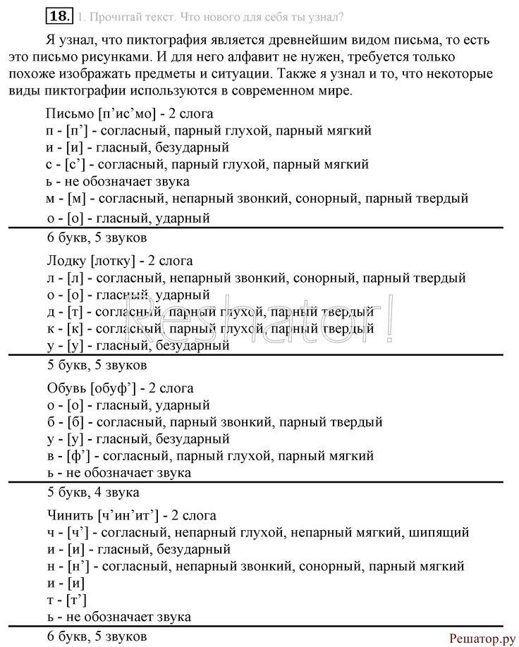 Решебник по украинской литературе 6 класс раиса мовчан