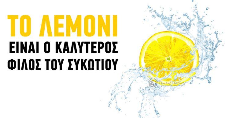 11 οφέλη που έχει το λεμόνι με το νερό και δεν γνωρίζατε Crazynews.gr