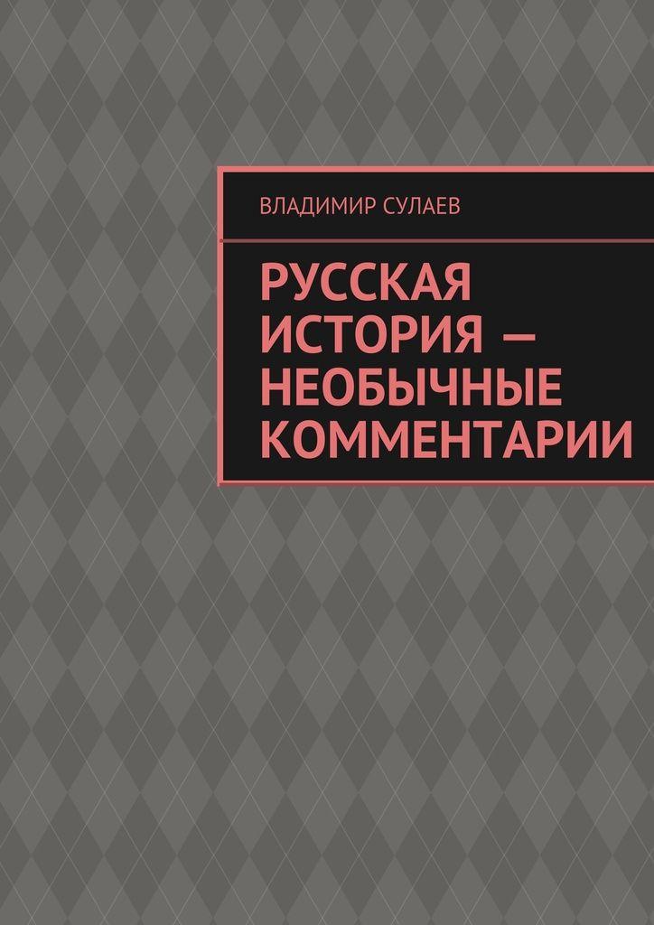Русская история— необычные комментарии - Владимир Сулаев — Ridero