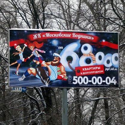 Иногда вообще не разберешь, что пытаются донести маркетологи до целевой аудитории через свою рекламу! #Naruzhka #недвижимость #реклама #маркетинг #наружнаяреклама www.ozagorode.ru