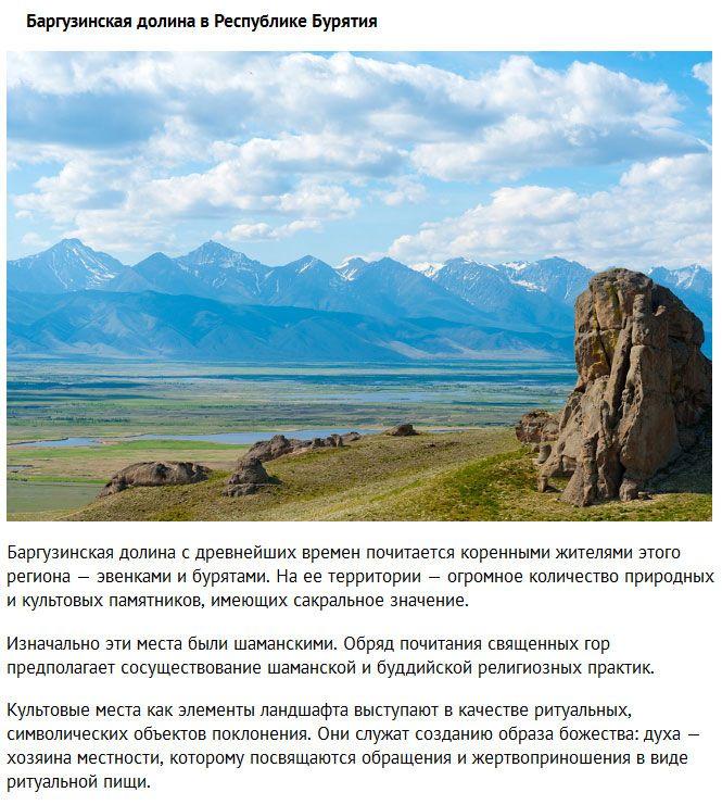 Самые таинственные места России (10 фото)