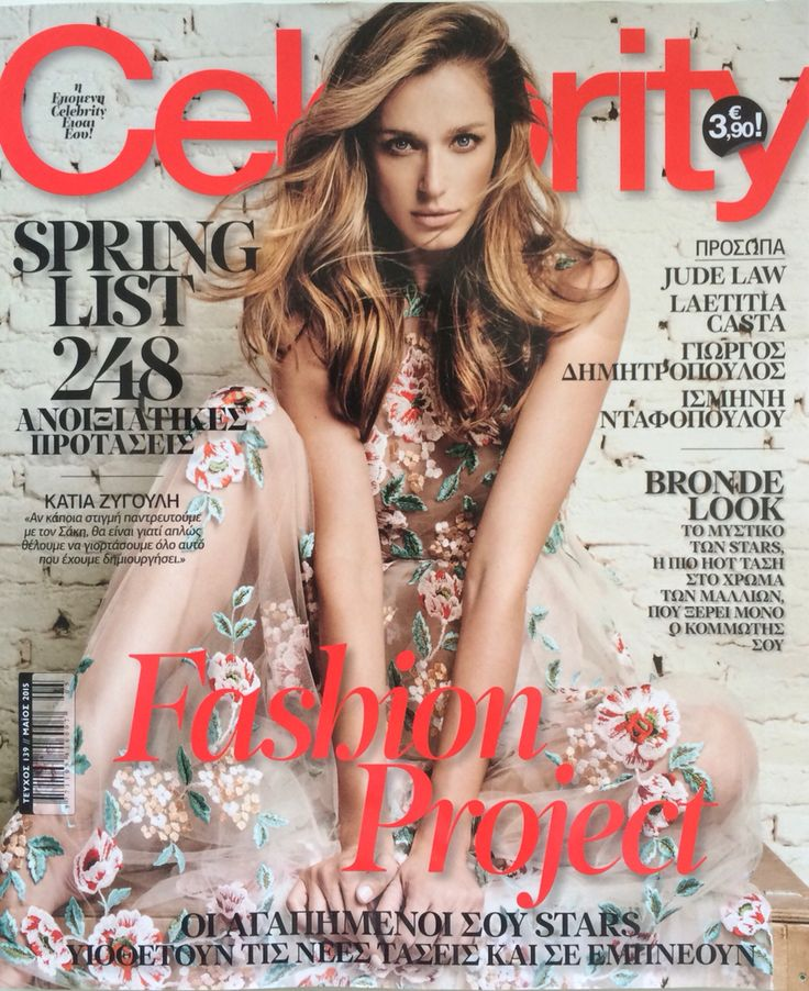 "Katia Zygouli on the cover of ""CELEBRITY"" magazine May 2015 in Konstantinos Melis by Laskos lace haute couture dress."
