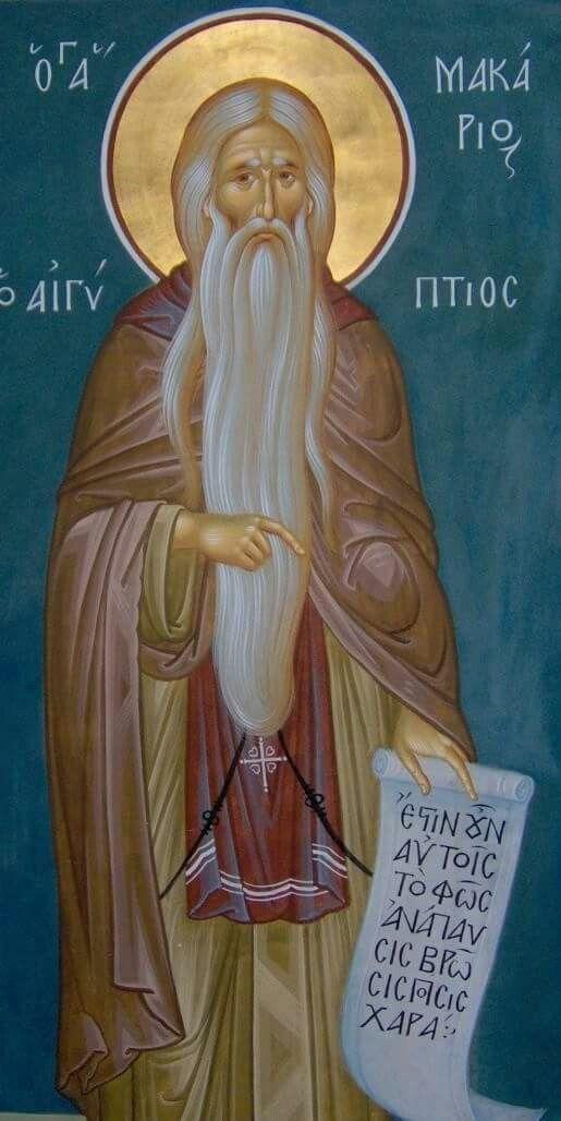 St Macarius of Egypt  /  Ο Άγιος Μακάριος, ο Αιγύπτιος.