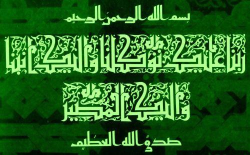 الخط العربي الكوفي الزخرفي القديم
