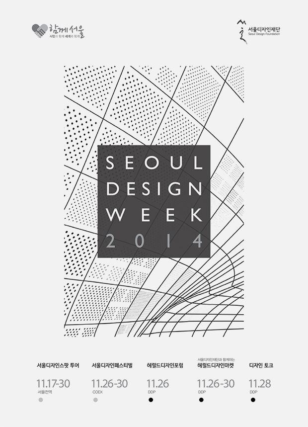 디자인 매거진 CA – 서울디자인위크2014, 5일간의 디자인축제의 장 열다