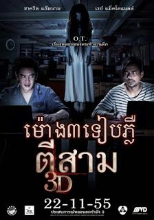 watch 3 A.M. [2012] free | Laormerl / Movies / Blu ray
