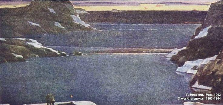 Нисский Георгий Григорьевич (1903-1987) часть пятая. 1960-е годы - «Впечатления дороже знаний...»