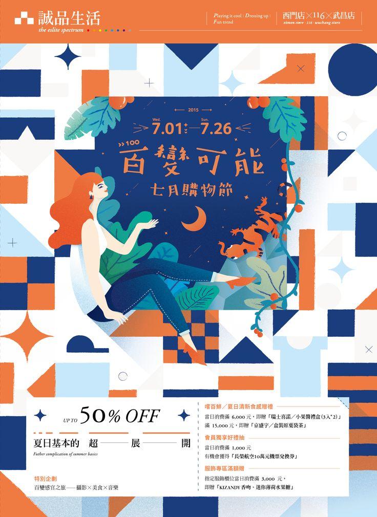 二〇一五 | 誠品西門x116x武昌店-七月購物節