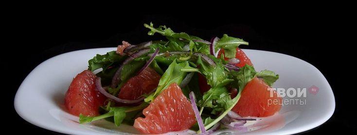 Легкий салат с грейпфрутом и руколой
