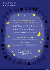 [Light Japan 2012]Poster_A1