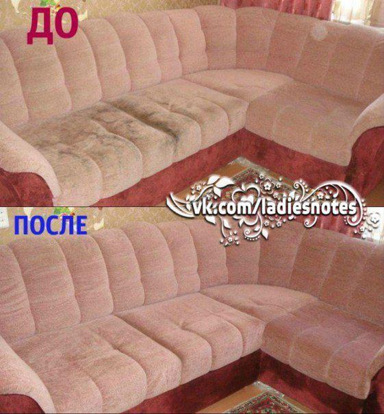 Супер советы по очистке различных пятен и пыли на диване! Попробуйте и результат Вас приятно удивит!!! Безопасная чистка дивана в домашних условиях. | Женский журнал