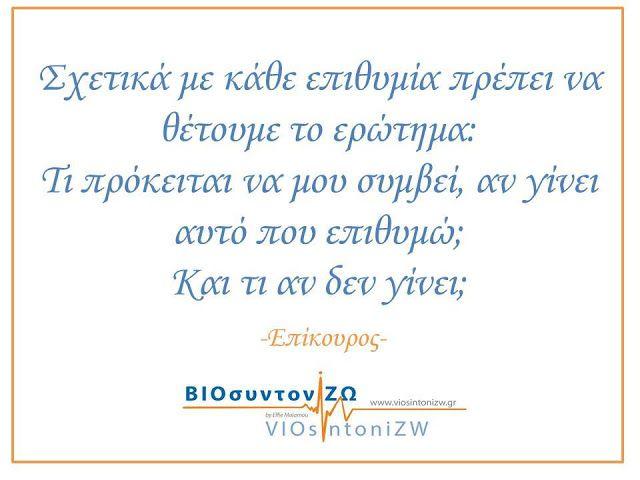 ΒΙΟσυντονίΖΩ - VIOsintoniZW :  Σχετικά με κάθε επιθυμία πρέπει να θέτουμε το ερώ...