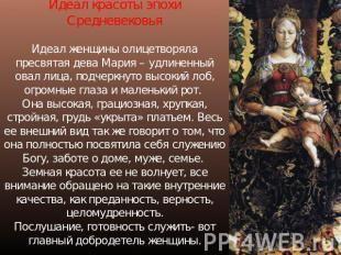 Костюм средневековья пресвятая дева мария