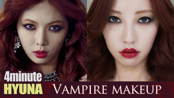현아 뱀파이어 메이크업 (할로윈 메이크업, 포미닛, 4minute, Hyuna makeup,halloween makeup)