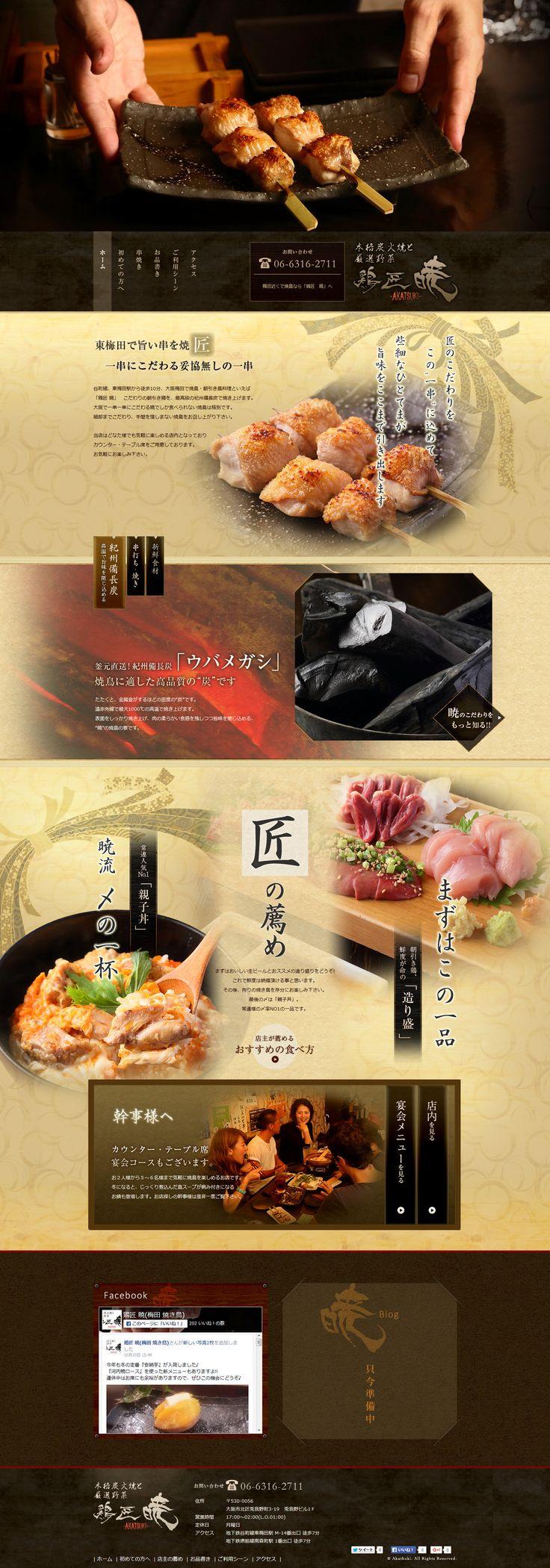 東梅田の焼鳥専門「鶏匠 暁」