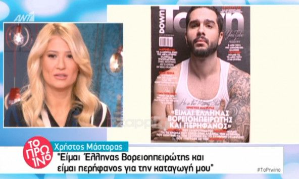 Το χώσιμο της Σκορδά για την καταγωγή του Μάστορα: «Παλιά έλεγες ότι είσαι…» [video] Crazynews.gr