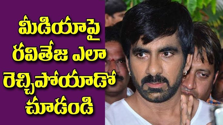 Ravi Teja Interacting With Media | Ravi Teja Fires On Social Media On Rumours About Bharath Funeral.Tollywood Hero Raviteja after his brother Bharath death has not interacted with media, Today Raviteja made an interaction with media and says about his brother Bharath death. Watch the Full Video.   #Ravi Teja Fires On Social Media On Rumours About Bharath Funeral #Ravi Teja Interacting With Media