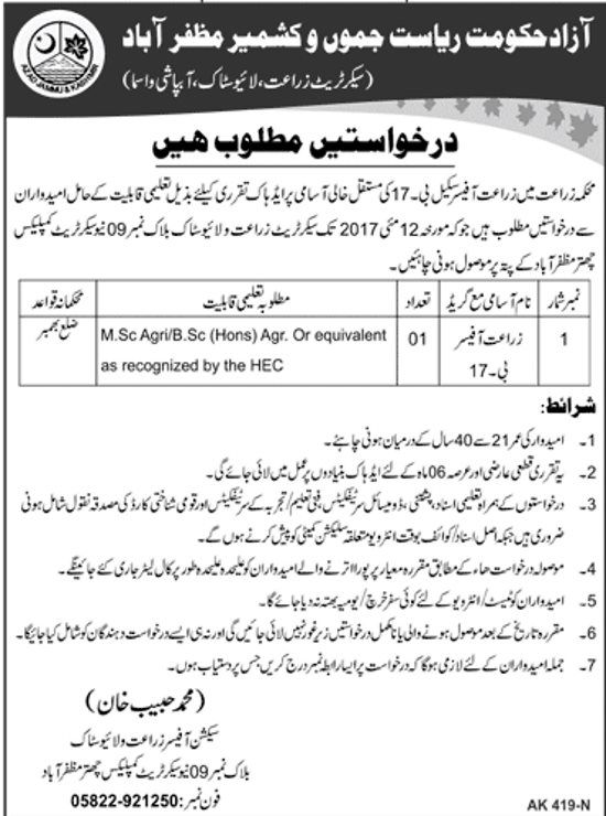 Jobs in Agriculture Department Government Of Azad Jammu Kashmir