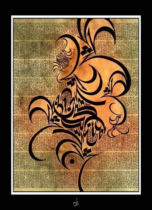Malik Anas Al Rajab / Arabic calligraphy