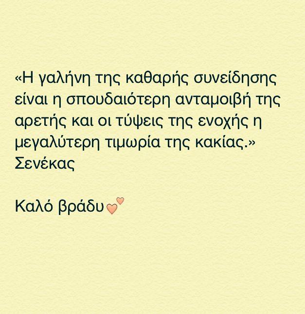 #quotes greek