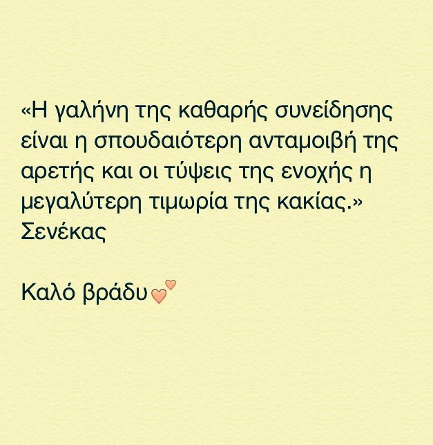 #quotes greek