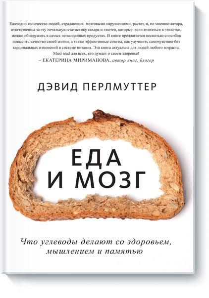 Многие из нас слышали о вреде жирной или жареной пищи, о вреде мяса или молочных продуктов. Но то, что углеводы (сахар, хлеб, крупы, макароны, рис) разрушают наш мозг — неожиданная новость. Автор книги — известный невролог и специалист по вопросам питания Дэвид Перлмуттер за годы практики установил связь между тем, что мы едим, и работой нашего мозга.