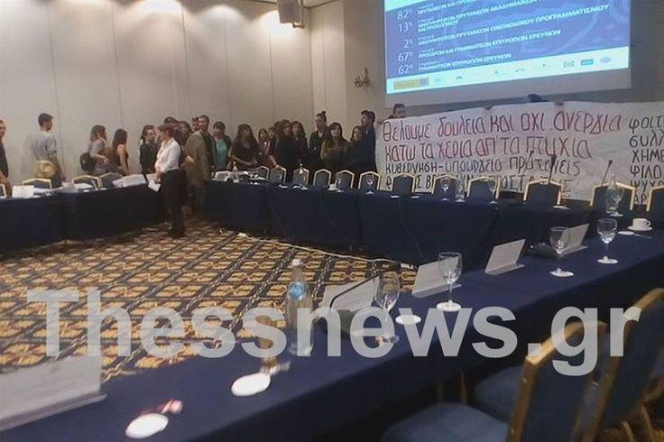 Εισβολή φοιτητών στη συνδιάσκεψη των πρυτάνεων στη Θεσσαλονίκη (ΦΩΤΟ+VIDEO) > http://arenafm.gr/?p=250738