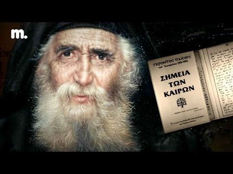 ΑΓΙΟΣ ΠΑΪΣΙΟΣ «Εσείς οι στρατιωτικοί, την Αλβανία να προσέχετε. Από εκεί θα έρθει η απειλή.» - YouTube