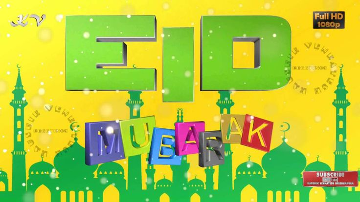 Happy Eid Greetings, Eid Mubarak 2016 , Eid Ul Fitr Wishes, Eid Video, E...