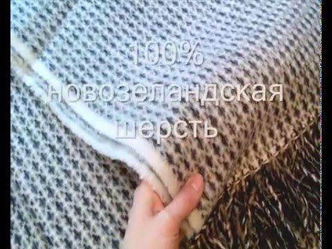 Плед Шерсть Dolce Vita коричневый - YouTube #уютненько #уютно #uyutnenko #плед #покрывало #тепло #рогожка #шерсть #плед_для_семьи