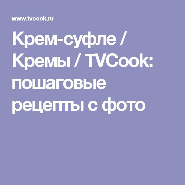 Крем-суфле / Кремы / TVCook: пошаговые рецепты с фото