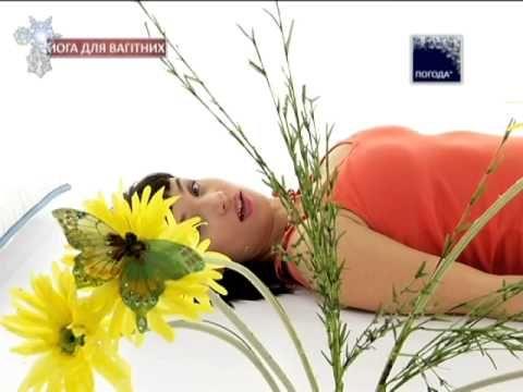 Йога для беременных улучшаем перистальтику кишечника