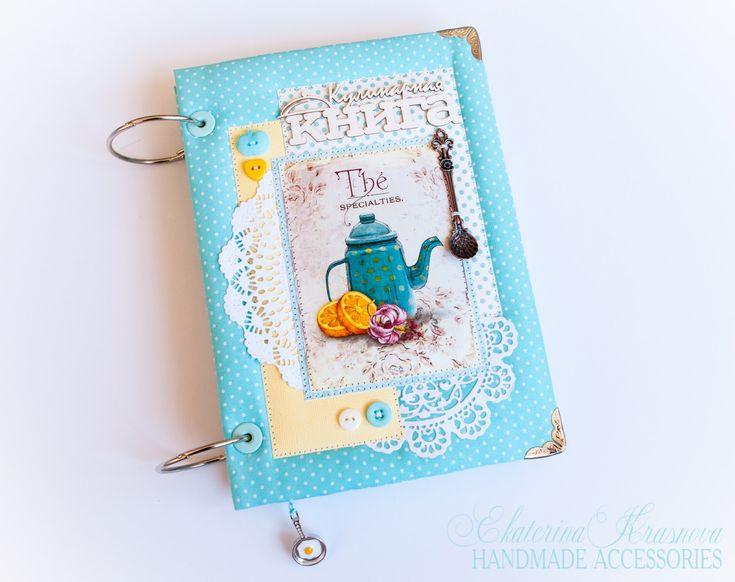 Beautiful details - блог Екатерины Красновой: Набор для доброй хозяюшки: кулинарная книга и домашний журнал