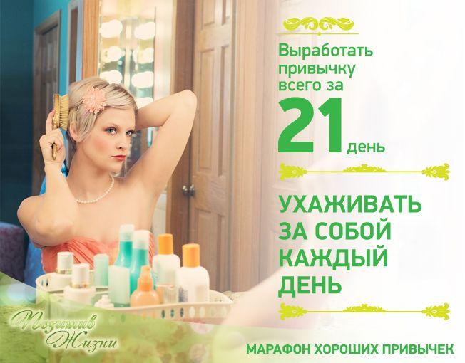 Выработать привычку всего за 21 день ухаживать за собой каждый день