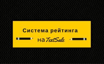 Разговор о сложном или система рейтинга на TextSale
