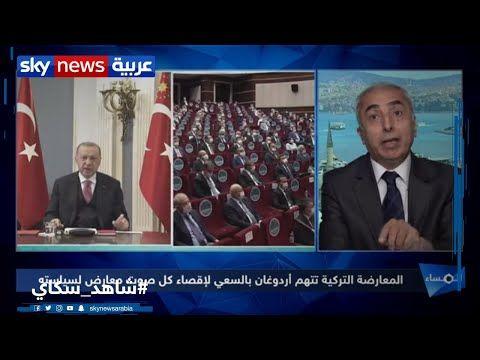 سكاي نيوز عربية نقابة المحامين الأتراك ترفض مشروع قرار بإنشاء أكثر من نقابة في الأقاليم Sky News Talk Show Scenes