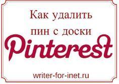 Инструкция, как удалить пин с доски Pinterest: 6 простых шагов, с описанием и фото