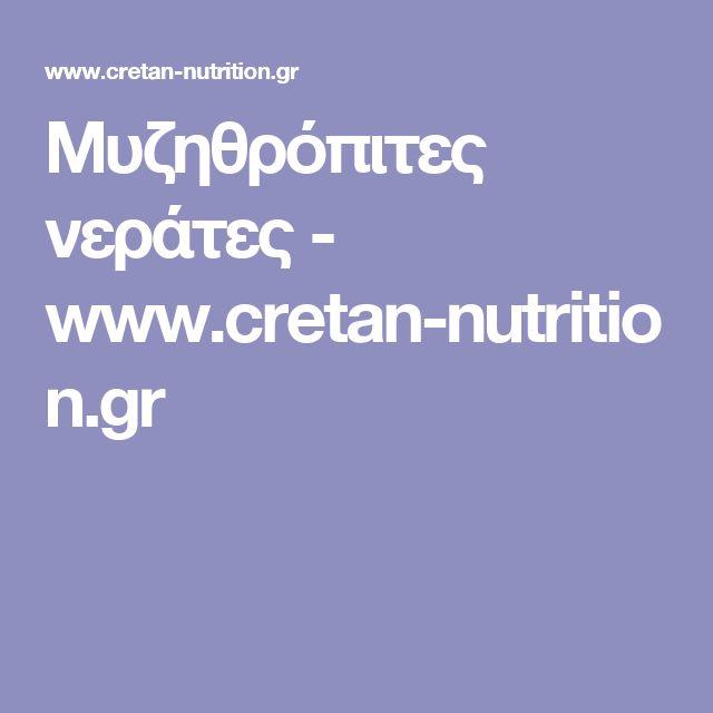 Μυζηθρόπιτες νεράτες - www.cretan-nutrition.gr