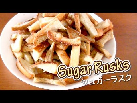 Japanese Sugar Rusks (3-Ingredient Leftover Bread Crusts Recipe) パン耳で♪ 簡...