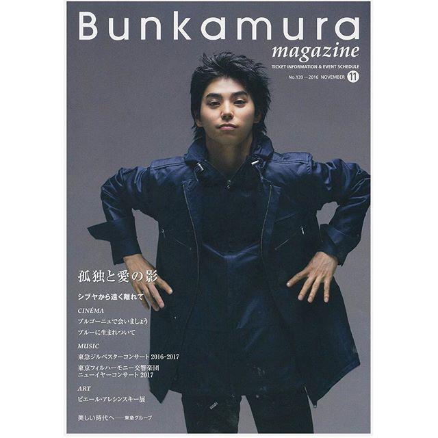 【村上虹郎】 「Bunkamura magazine 11月号」の表紙に登場しております。 本日10/28より、Bunkamura館内ほか、東急百貨店本店・東横店・吉祥寺店・たまプラーザ店などにてご自由にお取りいただけますので、皆さま是非チェックしてみてください ... そして12/9〜の舞台「シブヤから遠く離れて」もあわせてチェックしていただければと思います! ... #decadeinc#村上虹郎 #bunkamuramagazine #舞台#シブヤから遠く離れて