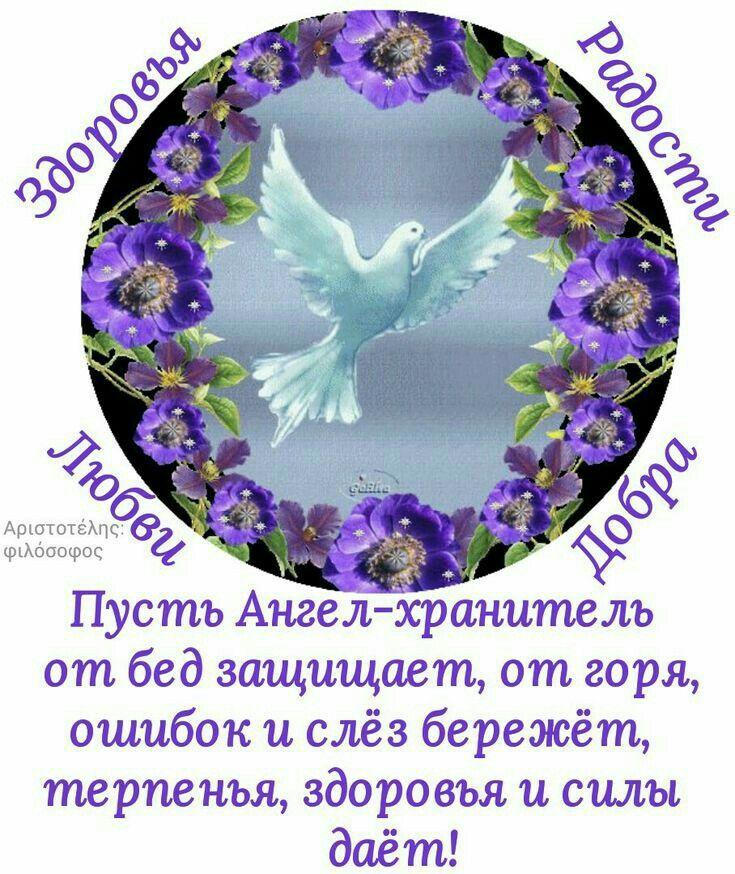 Доброе утро с ангелом хранителем стихи