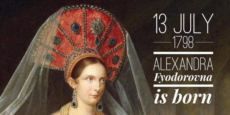 13 July 1798. Empress Alexandra Fyodorovna, wife of Nicholas I of Russia is born