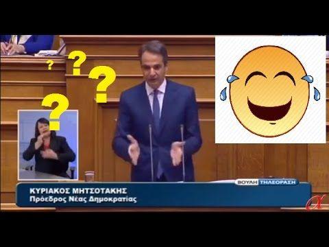 Μητσοτάκη, γελάνε και τα τσιμέντα του Χαρβαρντ ! Δεν ήξερε τον Ρουσσώ και τον Μοντεσκιέ! (βίντεο)   olympia.gr