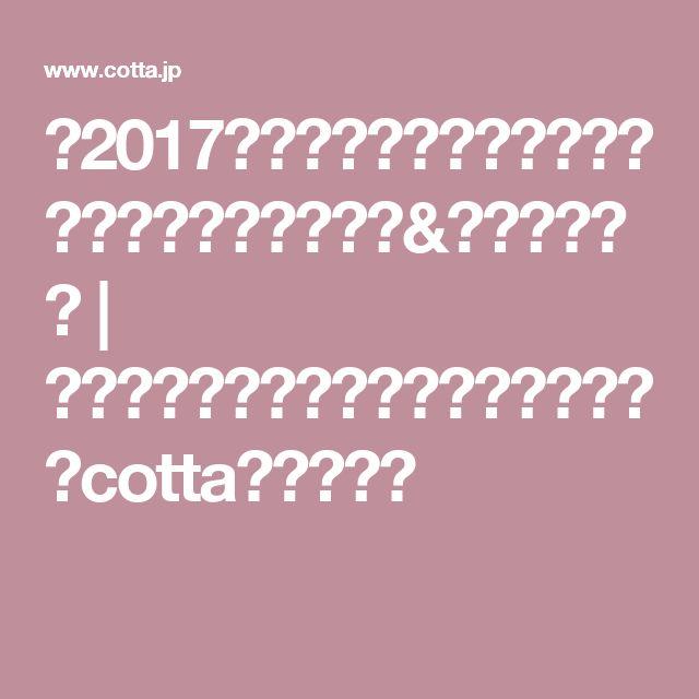 【2017年バレンタイン特集】人気のバレンタインチョコ&お菓子レシピ | お菓子・パン材料・ラッピングの通販【cotta*コッタ】