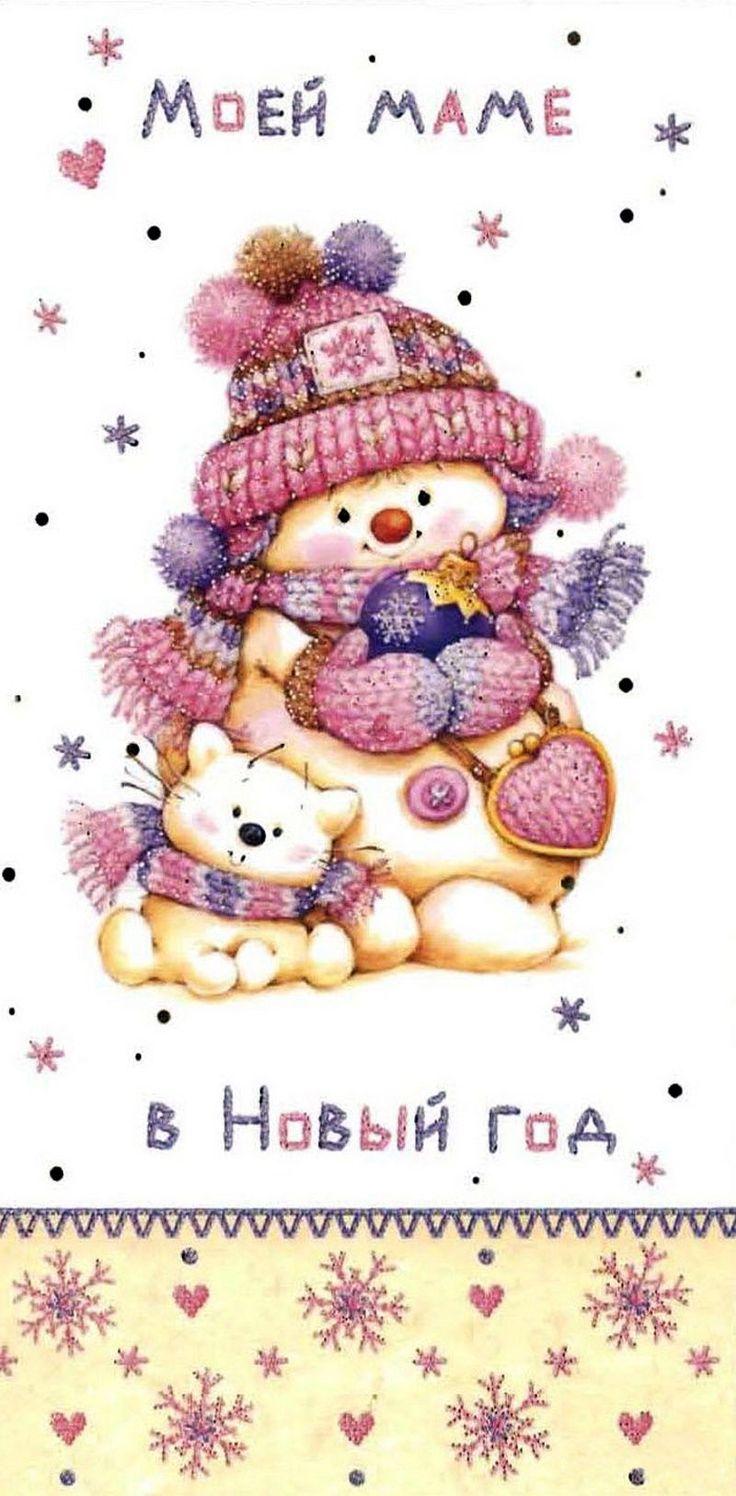 Мобильный LiveInternet Марина Федотова. Новый год – это праздник надежд! Открытки и иллюстрации Марины Федотовой | lira_lara - Надежды маленький оркестрик под управлением любви |