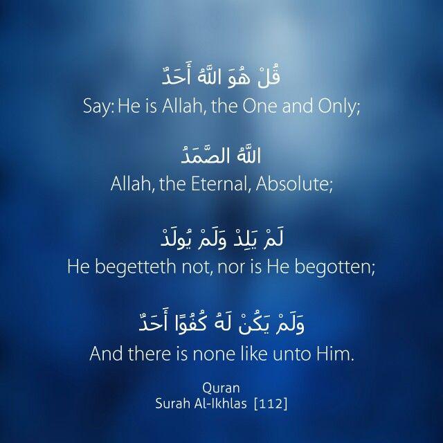 Quran Surah Al-Ikhlas [112]