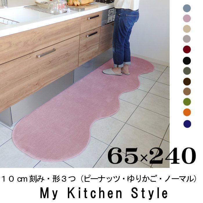 北欧風でサイズ・色・形選べるかわいいキッチンマット65×240、マイキッチンスタイル-MyKitchenStyle-